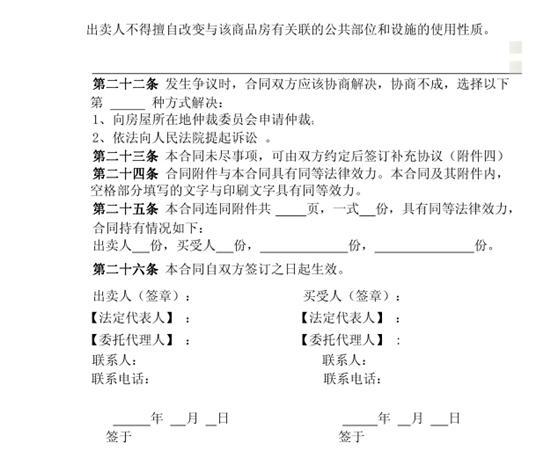 技术服务合同审查