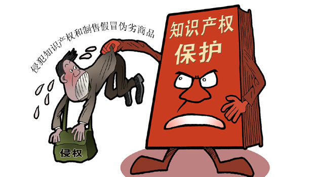 广东知识产权律师