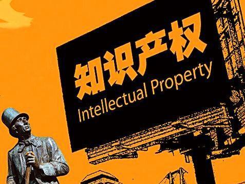 什么是知识产权 知识产权案件律师收费标准