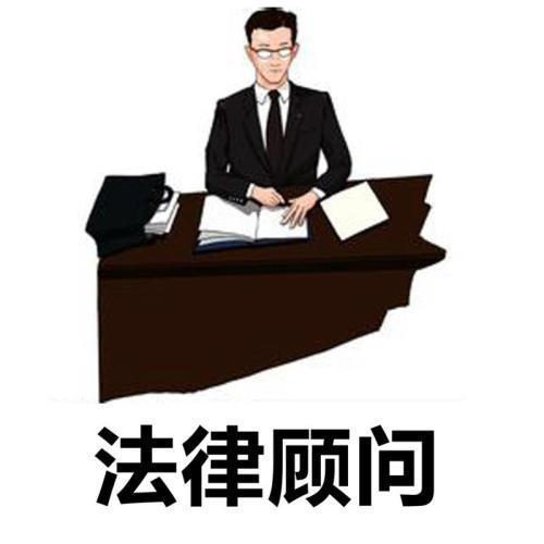 法律顾问律师