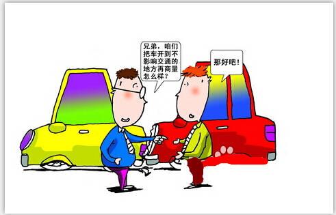 车辆事故赔偿协议