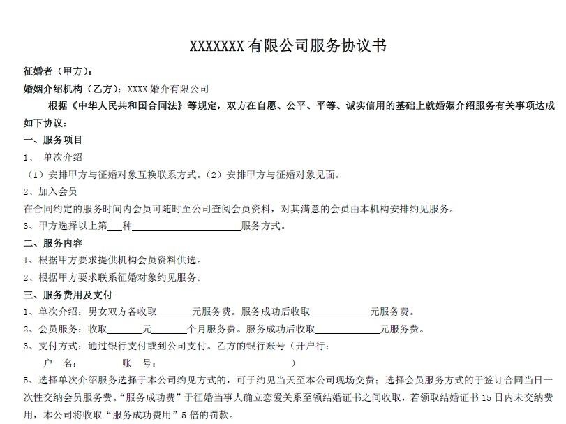 入股协议分红范本,什么是投资分红协议书?