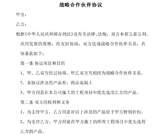 合作伙伴怎么写协议书?合作协议书内容有哪些?