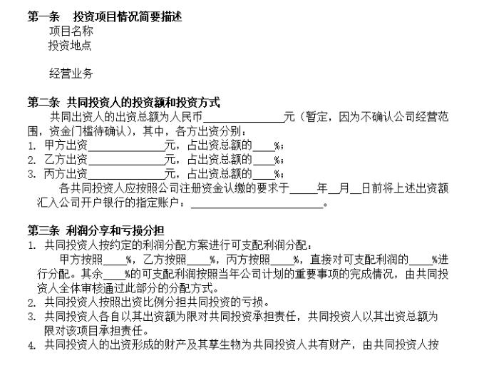 合伙人分伙协议书怎么写?分伙的财产分配该如何分?